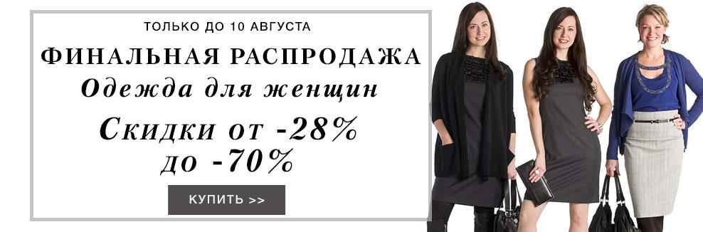 1427737a4bcda Финальная распродажа. Одежда для женщин-kgmart.ru